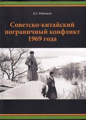 Рябушкин Д.С. Советско-китайский пограничный конфликт 1969 года / Ryabushkin D.S. Soviet-Chinese border conflict of 1969