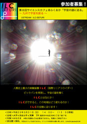 第8回サイエンスカフェ@ふくおかチラシ