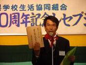 ▲ 創立総会議案書を紹介する高知県学校生協田村専務