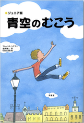 『青空の向こう』(求龍堂)