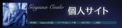 ガユーナセアロ師Webサイト