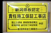 責任施工保証工事店の認定証【やね(屋根)のヤマムラ】