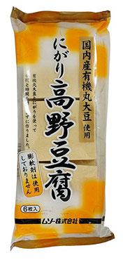 有機大豆使用にがり高野豆腐 6枚 大豆は「国内産有機丸大豆」、凝固剤には「にがり」(塩化マグネシウム)を使用し、膨軟剤(重曹)を使わずに手間ひまかけて製造した凍り豆腐です。膨軟加工をしておりませんので、多少歯ごたえのある、昔のままの風味・食感です。(丸大豆を使用しているため台紙に油分が付着していることがありますが、品質には問題ありません)