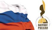 Патриот России, Всероссийский конкурс СМИ