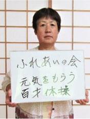民生児童委員 安東キヨ子さん