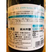 寒菊Ocean99 寒菊銘醸 日本酒