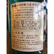 刈穂六舟サマーミスト 刈穂酒造 日本酒