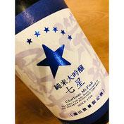 榮光冨士七星 冨士酒造 日本酒