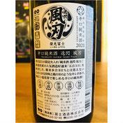 榮光冨士風刃 冨士酒造 日本酒