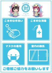 感染防止対策ポスター・チラシ(アマビエ)