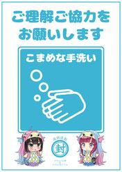手洗いポスター・チラシ(アマビエ)