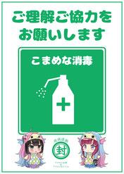 消毒ポスター・チラシ(アマビエ)