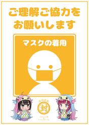 マスク着用ポスター・チラシ(アマビエ)