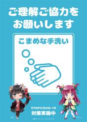 手洗いポスター・チラシ