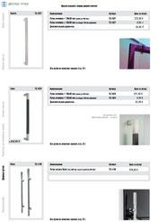 mwe, alfa-design, фурнитура, двери, раздвижные, распашные, душевые, лестницы, ручки, стиллеты, раковины, кнобы, нажимные