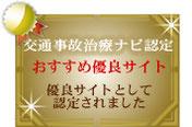 交通事故治療ナビ認定に認定された札幌市中央区の整骨院