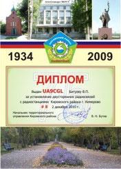 75 ЛЕТ КИРОВСКОМУ РАЙОНУ Г. КЕМЕРОВО