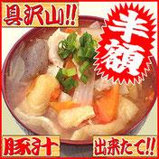 出前 豚汁 寿司
