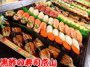 寿司 出前 江東区 佐賀