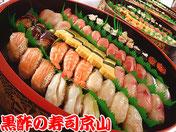 寿司 出前 江東区 枝川