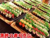 寿司 出前 江東区 塩浜