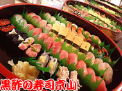 寿司 出前 江東区 北砂