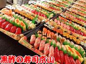 寿司 出前 江東区 清澄