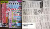 夫婦円満コンサルタントⓇ 中村はるみ女性セブン20.4,14