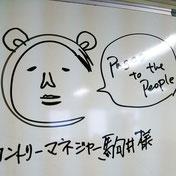 JimdoJapan 駒井画伯による作品「クマ」