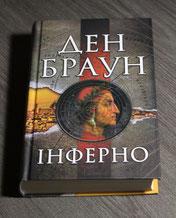 Роман написаний у жанрі детектива, автором якого є популярний американський письменник, журналіст Ден Браун. Історія вийшла на полиці в 2013 році.