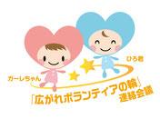(1) 「広がれボランティアの輪」連絡会議のロゴ、キャラクター、キャラクター名(ひろ君とガーレちゃん)の3点を掲載のもの