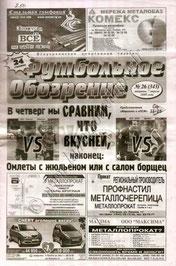 2009-04-16  Dynamo Kiev-PSG (Quart Finale Retour C3, Journal Kiev)