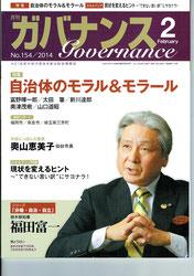 月刊 ガバナンス 2014年2月号