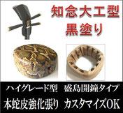 三線本蛇皮強化張り盛島開鐘の画像