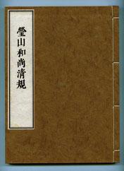 瑩山和尚清規(参考)