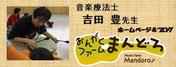 村井楽器株式会社音楽療法教室吉田豊講師のHP