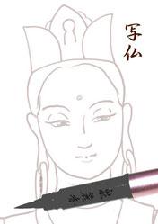 【写仏】聖観音菩薩 お顔