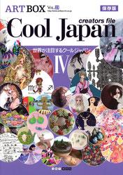 「Cool Japan creators file Ⅳ」