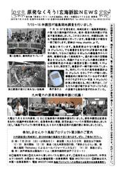 2013.7.19玄海訴訟ニュース