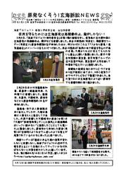 2013.3.8玄海訴訟ニュース