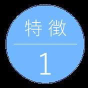 星野珠算塾の特徴