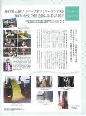 昨年11月〜12月に開催された、神戸異人館プリザーブドフラワーコンテストの記事も