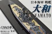 戦艦 大和 1945年 トップページ◆模型製作工房 聖蹟