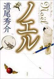 『ノエル―a story of stories―』(新潮社刊)