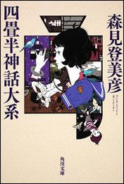 『四畳半神話大系』(角川書店)