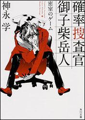 『確率捜査官 御子柴岳人 密室のゲーム』(角川文庫)