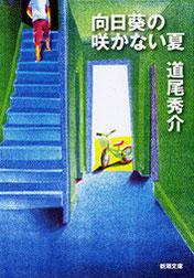 『向日葵の咲かない夏』(新潮文庫刊)