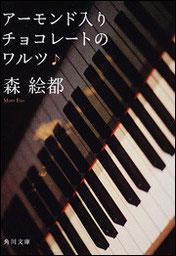 『アーモンド入りチョコレートのワルツ』(角川文庫)