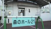 松戸 森のホール21