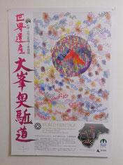 登録記念のポスター